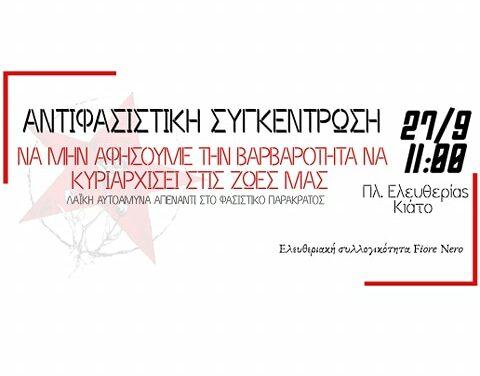 Αντιφασιστική συγκέντρωση | Κυριακή 27 Σεπτέμβρη, 11πμ στην πλατεία Ελευθερίας, Κιάτο