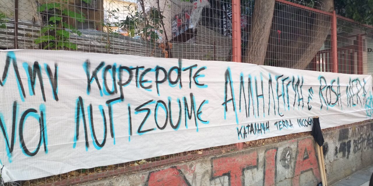 Terra Incognita: Μην καρτεράτε να λυγίσουμε-Αλληλεγγύη στην Rosa Nera