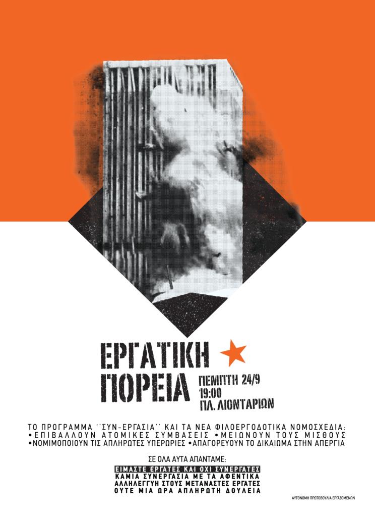 εργατική πορεία στο Ηράκλειο Κρήτης