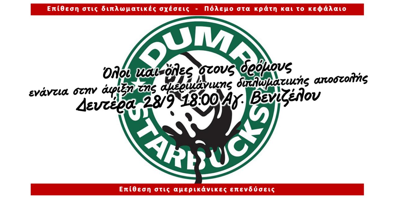 Terra Incognita: Παρέμβαση στο κάτεργο της αμερικανικής αλυσίδας Starbucks ενάντια στην επίσκεψη Πομπέο