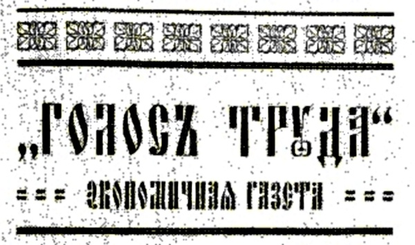 Γκόλος Τρούντα: Δυο άρθρα από την εφημερίδα των Ρώσων αναρχοσυνδικαλιστών μέσα στην Οκτωβριανή Επανάσταση