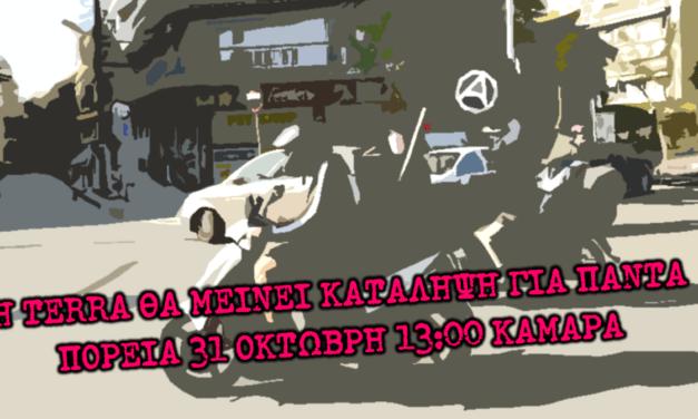 Μηχανοκίνητη πορεία αλληλεγγύης στις καταλήψεις