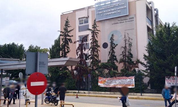 Ρουβίκωνας: Παρεμβάσεις στα νοσοκομεία 'Ελπίς', 'Ερυθρός Σταυρός' και 'Γεννηματάς'