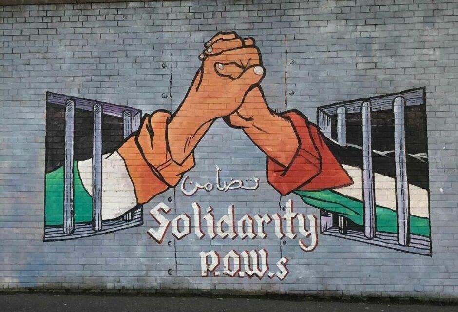 Ιρλανδία | Παλαιστίνιοι και Ιρλανδοί πολιτικοί κρατούμενοι πραγματοποιούν απεργία πείνας