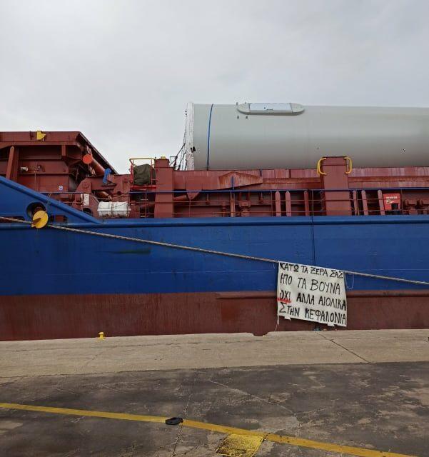 Σάμη Κεφαλλονιάς: Κάτοικοι μπλοκάρουν πλοίο που μεταφέρει ανεμογεννήτριες (photo)