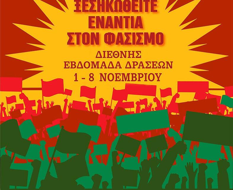 Παγκόσμια εβδομάδα διεθνιστικής αλληλεγγύης στη Ροζάβα
