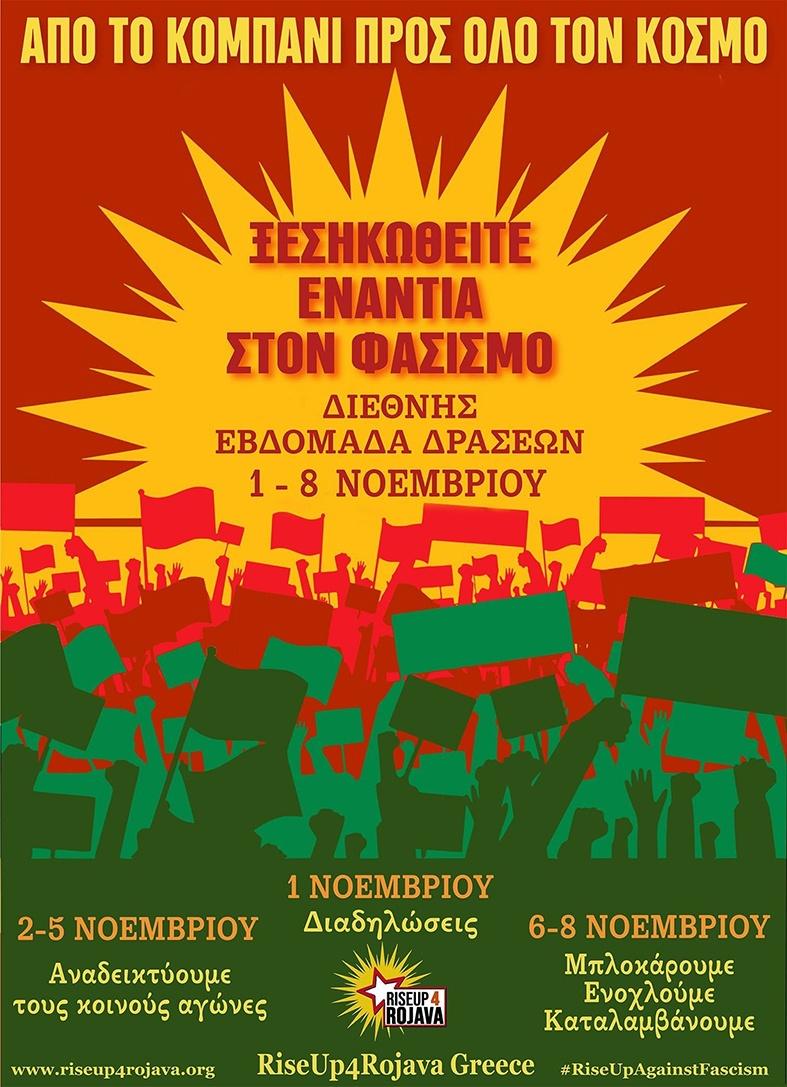 παγκόσμια εβδομάδα διεθνιστικής αλληλεγγύης