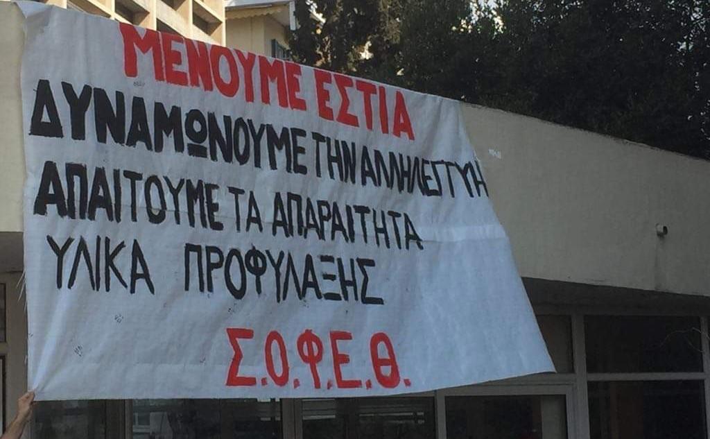 Παρέμβαση του Συλλόγου Οικότροφων Φοιτητικών Εστιών Θεσσαλονίκης