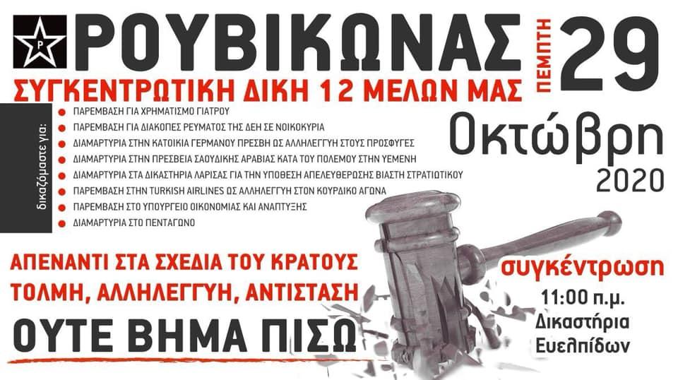 Ρουβίκωνας: Για την αθώωση των μελών μας στην ομαδική δίκη