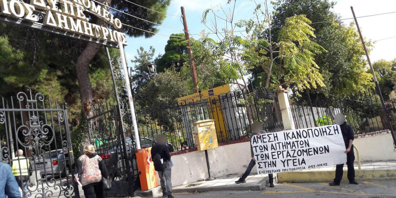 ΕΠΘ: Παρεμβάσεις σε νοσοκομεία της Θεσσαλονίκης