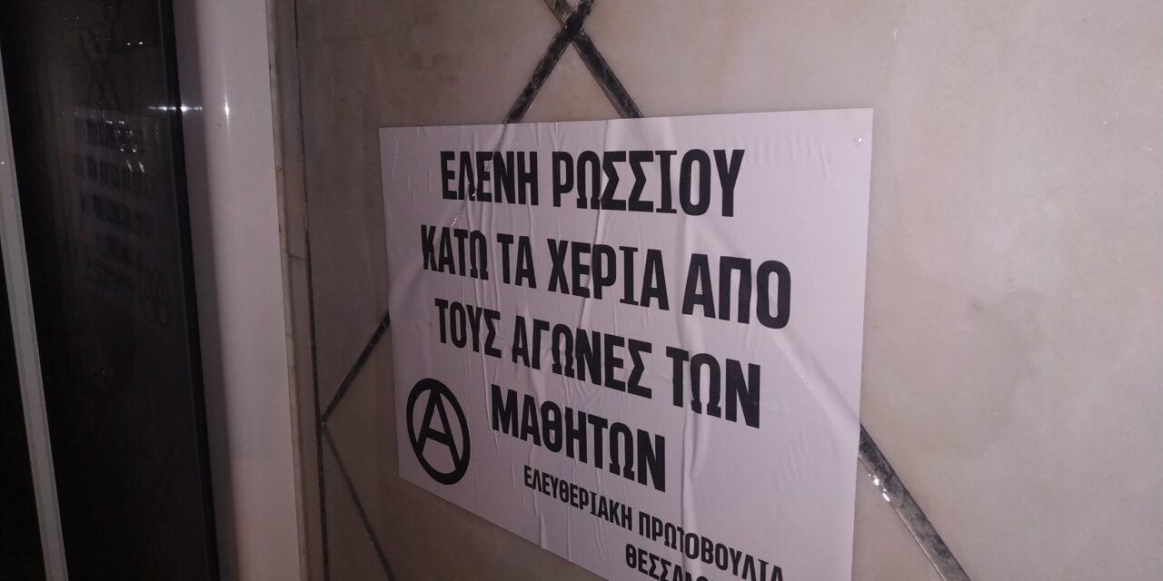 ΕΠΘ – Παρέμβαση στο σπίτι της διευθύντριας του Πειραματικού Σχολείου Θεσσαλονίκης