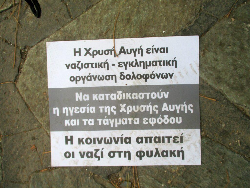 Φωτορεπορτάζ από τη μεγαλειώδη αντιφασιστική συγκέντρωση στην Αθήνα