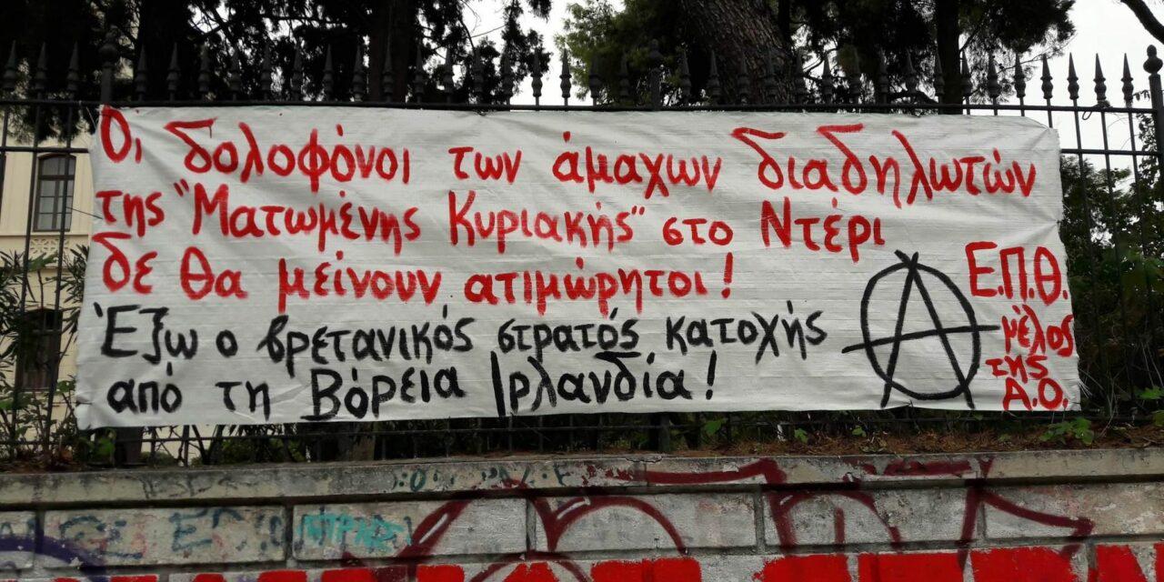 Ο βρετανικός ιμπεριαλισμός παρέχει δικαστική ασυλία σε στρατιώτες του που δολοφόνησαν άμαχους διαδηλωτές στη Βόρεια Ιρλανδία! | Ανακοίνωση της Ελευθεριακής Πρωτοβουλίας Θεσσαλονίκης.