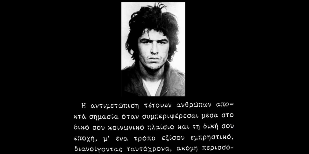 "[Video] Σαν Σήμερα ο αναρχικός Μιχάλης Πρέκας σκοτώνεται στη ""Μάχη της Καλογρέζας"" (1η Οκτώβρη 1987)"