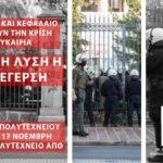 Όλοι/ες στην πορεία του Πολυτεχνείου   Ελευθεριακή Πρωτοβουλία Θεσσαλονίκης