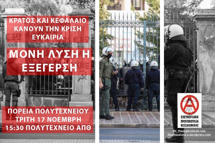 Όλοι/ες στην πορεία του Πολυτεχνείου | Ελευθεριακή Πρωτοβουλία Θεσσαλονίκης