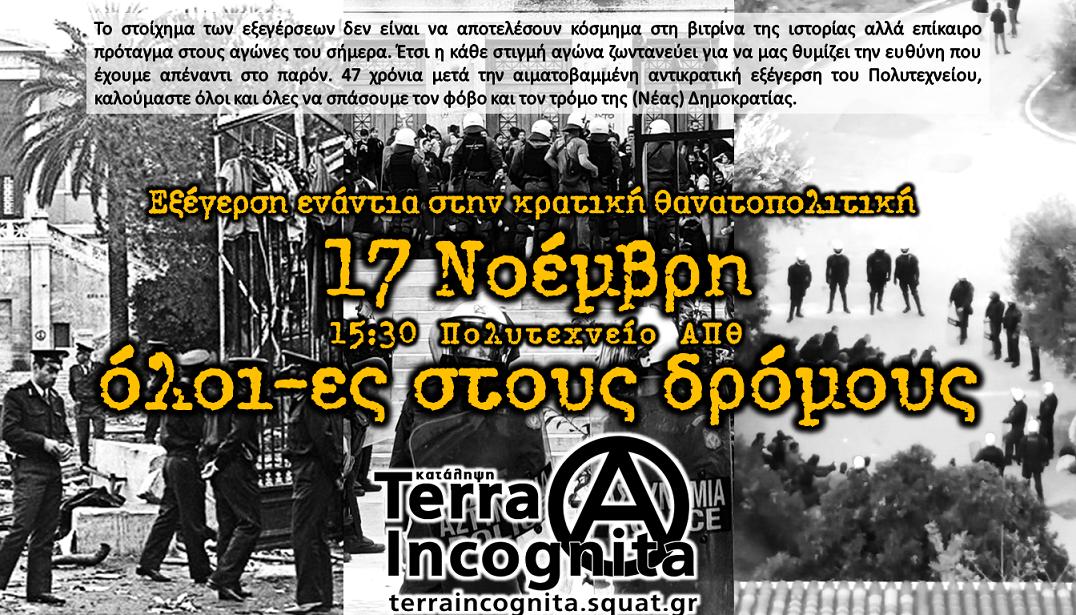 Terra Incognita: 17 Νοέμβρη όλοι-ες στους δρόμους ενάντια στην κρατική θανατοπολιτική