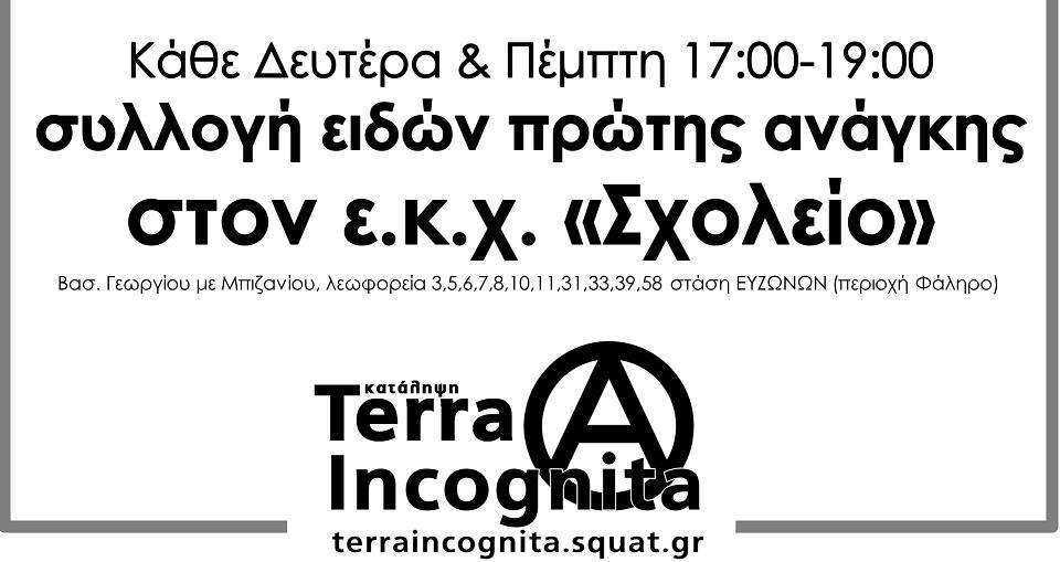 "Terra Incognita: Στήριξη του Δικτύου αλληλεγγύης και αλληλοβοήθειας του ε.κ.χ. ""Σχολείο"""