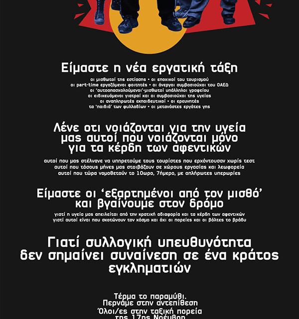 Κάλεσμα για την πορεία της 17 Νοέμβρη από την Αυτόνομη Πρωτοβουλία Εργαζομένων στο Ηράκλειο Κρήτης