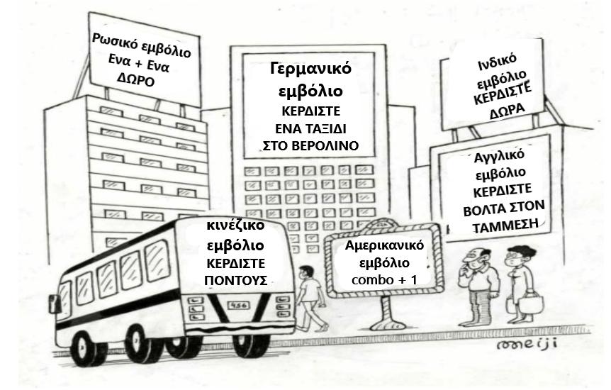 Εμπορικός ανταγωνισμός