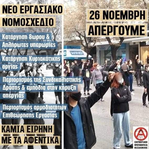Τα εργατικά συμφέροντα μπροστά! Στηρίζουμε την απεργία στις 26/11