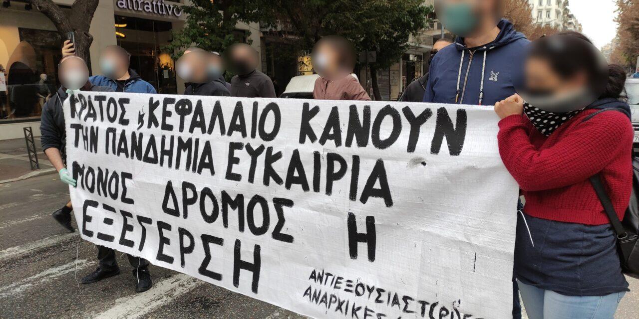 Η επέτειος του Πολυτεχνείου σε Θεσσαλονίκη και Πάτρα