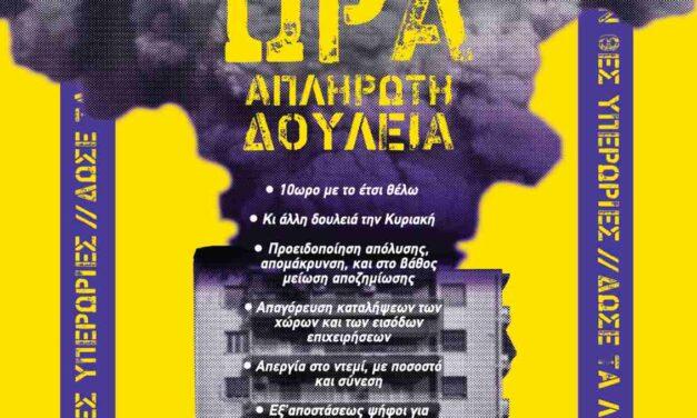 Απεργία 26 Νοέμβρη Ηράκλειο Κρήτης