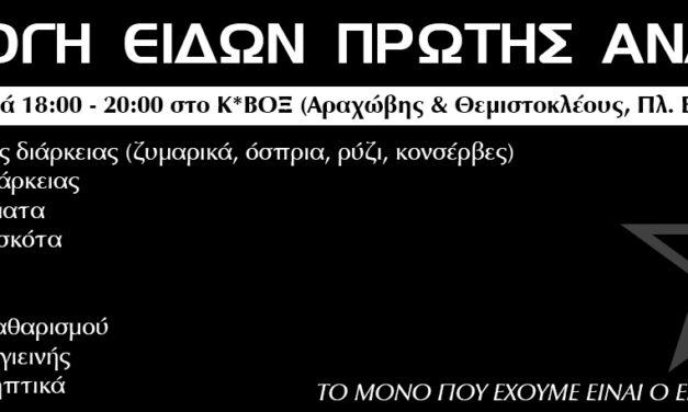 Ρουβίκωνας: Συλλογή ειδών πρώτης ανάγκης στο Κ*ΒΟΞ