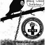 Κάλεσμα του Αναρχικού Μαύρου Σταυρού Λευκορωσίας σε εβδομάδα αλληλεγγύης σε αναρχικούς και αντιφασίστες