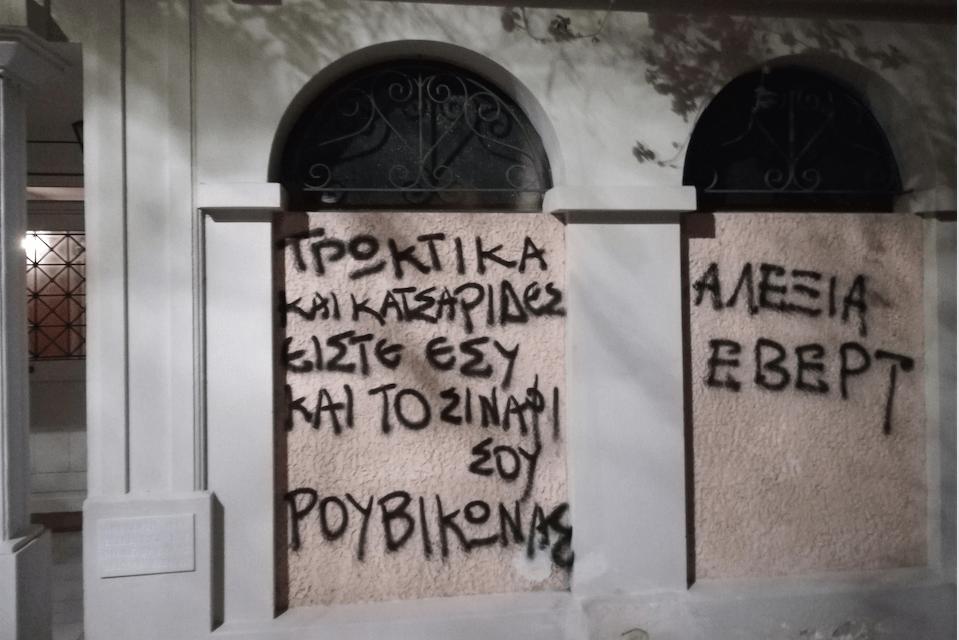 Ρουβίκωνας: Παρέμβαση στην οικία της Αλεξίας Έβερτ στο Μετς