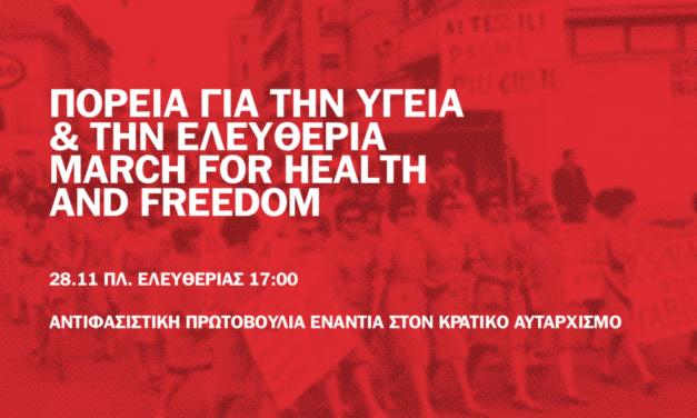 Πορεία για την υγεία & την ελευθερία στην Λευκωσία