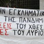 Διασυλλογική ανακοίνωση για το Πολυτεχνείο από Θεσσαλονίκη