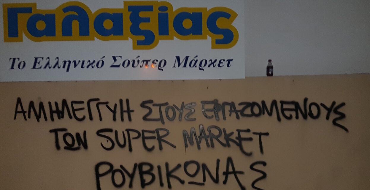 Ρουβίκωνας: Αλληλεγγύη στους εργαζόμενους των super market
