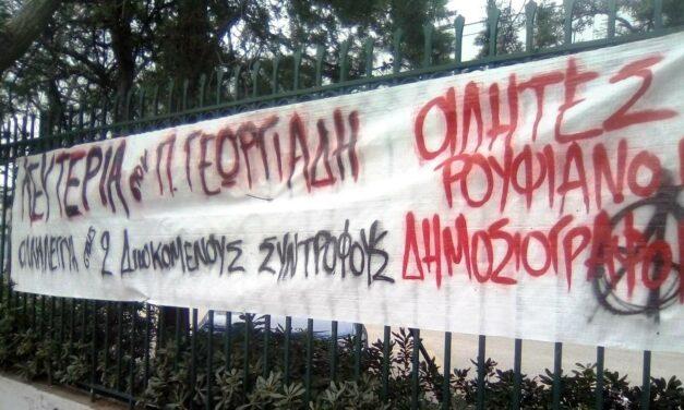 Terra Incognita: Παρέμβαση αλληλεγγύης στον Π. Γεωργιάδη έξω από τα γραφεία του ΑΠΕ-ΜΠΕ