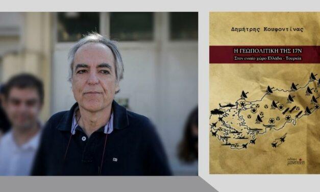 """""""Η Γεωπολιτική της 17Ν"""", το νέο βιβλίο του Δ. Κουφοντίνα"""