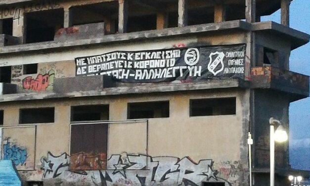 Μήνυμα αντίστασης από οπαδούς του ΟΦΗ