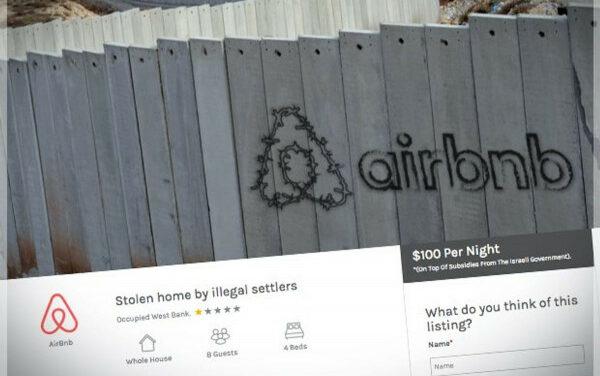 Airbnb και Παλαιστινιακή κατοχή