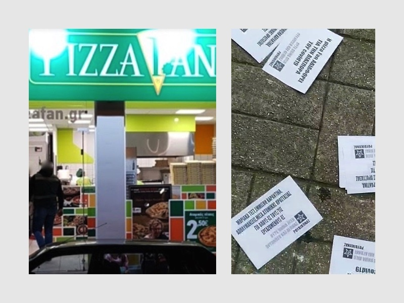 Παρέμβαση στο κατάστημα Pizza Fan στο Κερατσίνι