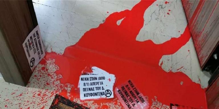 Παρέμβαση με χρώματα & τρικάκια στο γραφείο του βουλευτή της ΝΔ, Δ. Βαρτζόπουλου για τον απεργό πείνας Δ. Κουφοντίνα