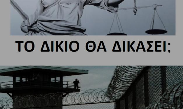 Ποιων η δικαιοσύνη το δίκαιο θα δικάσει