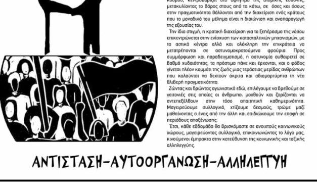 Δημιουργία κοινωνικής κουζίνας Αλληλεγγύης στην Πάτρα