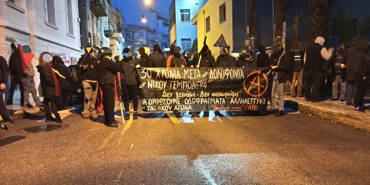 Πάτρα | Ενημέρωση από την πορεία μνήμης στον αγωνιστή Νίκο Τεμπονέρα