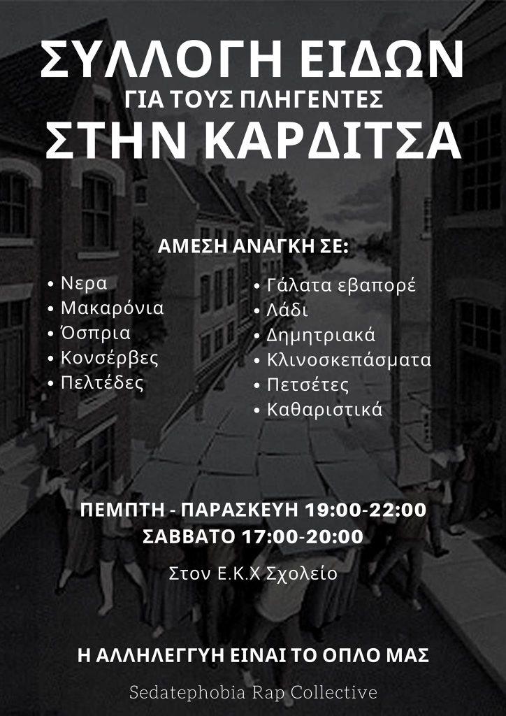Η DIY rap σκηνή στην Ελλάδα