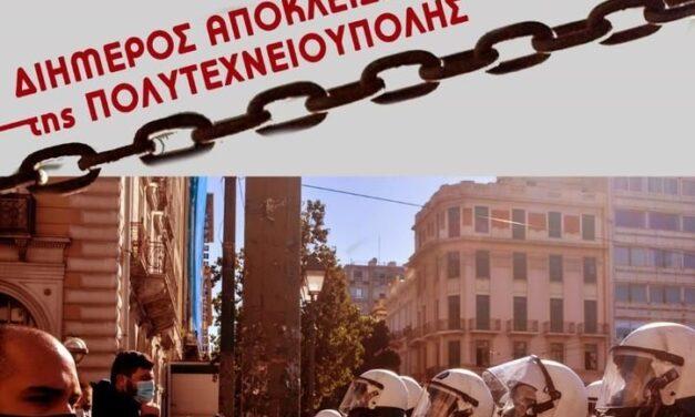 Πανεπιστημιακή Αστυνομία: Διήμερος αποκλεισμός της Πολυτεχνειούπολης ενάντια στο νομοσχέδιο έκτρωμα της Κεραμέως