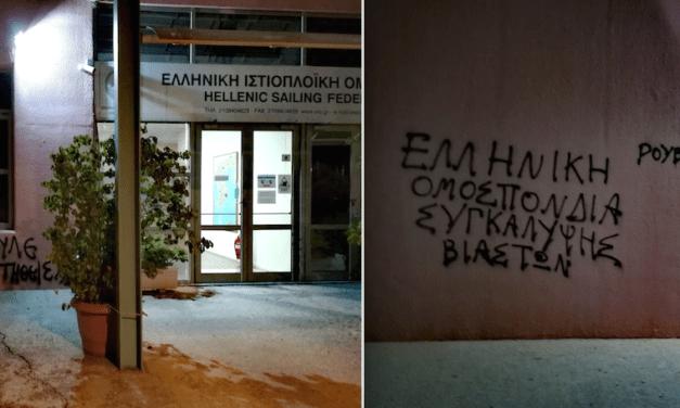 Παρέμβαση στην Ελληνική Ιστιοπλοϊκή Ομοσπονδία