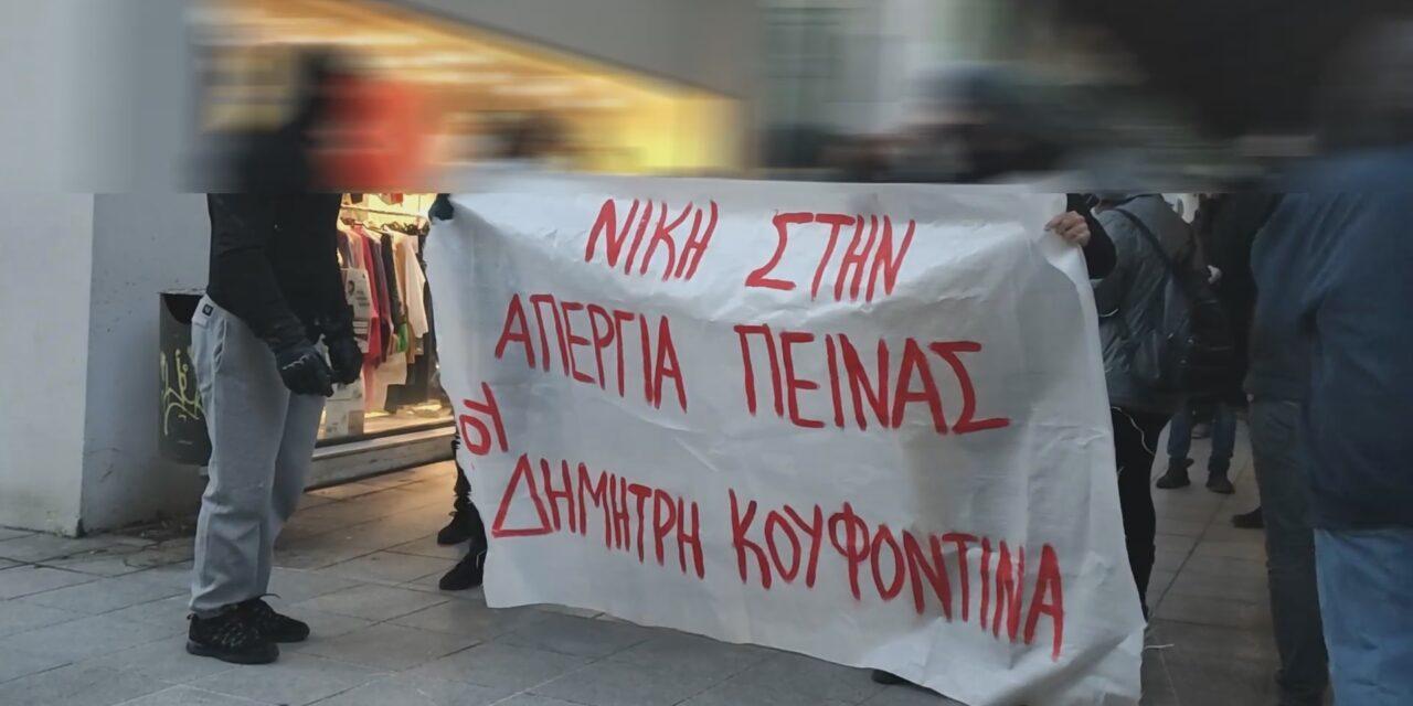 Πορεία στην Καλαμαριά για αλληλεγγύη στον Δ. Κουφοντίνα