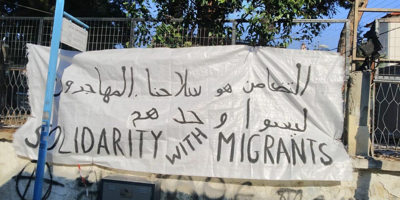 Ενημέρωση από δράση αλληλεγγύης σε δομή ανήλικων μεταναστ(ρι)ών στο Παλαιόκαστρο Θεσσαλονίκης.