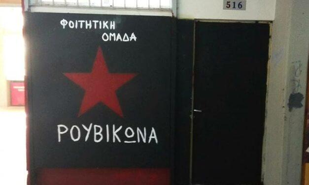 Φοιτητική ομάδα Ρουβίκωνα: Ενημέρωση από ανακριτή