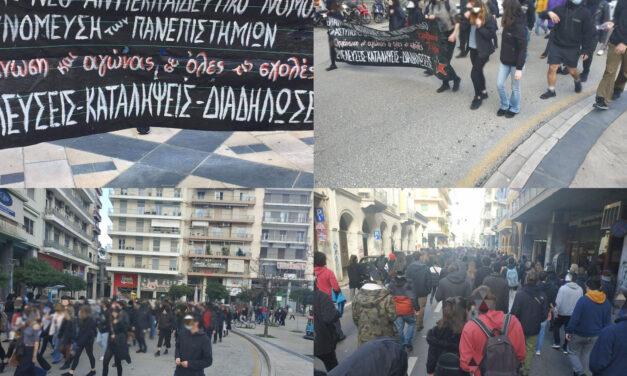 Πάτρα   Ενημέρωση από την σημερινή πανεκπαιδευτική πορεία ενάντια στην ψήφιση του νομοσχεδίου
