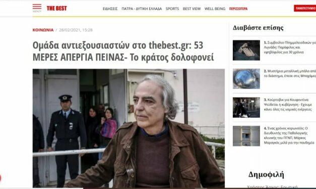 Πάτρα   Παρέμβαση στο thebest.gr για τον Δ. Κουφοντίνα